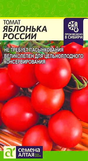 Яблонька России