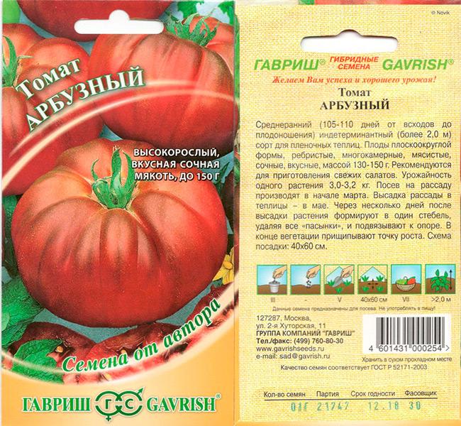 Томат Арбузный характеристика и описание сорта урожайность с видео и фото